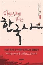 도서 이미지 - 하룻밤에 읽는 한국사