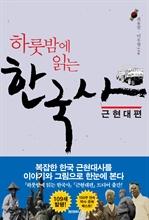 도서 이미지 - 하룻밤에 읽는 한국사 근현대편