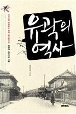 도서 이미지 - 유곽의 역사