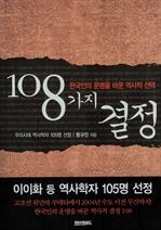 도서 이미지 - 108가지 결정