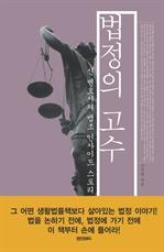 도서 이미지 - 법정의 고수