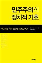도서 이미지 - 민주주의의 정치적 기초