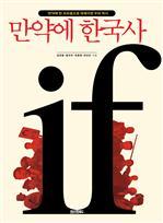 도서 이미지 - 만약에 한국사