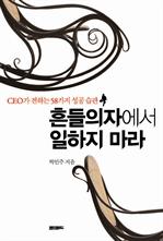 도서 이미지 - 흔들의자에서 일하지 마라