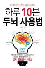 도서 이미지 - 하루 10분 두뇌 사용법
