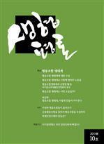 도서 이미지 - 생협평론 2013 봄 (10호)