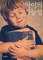 도서 이미지 - [2013 문체부 선정 우수도서] 아이의 가능성