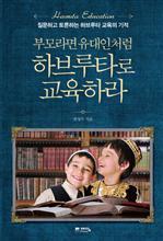 도서 이미지 - 부모라면 유대인처럼 하브루타로 교육하라