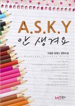 도서 이미지 - A.S.K.Y (안 생겨요)