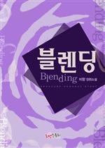 도서 이미지 - 블렌딩 (Blending)