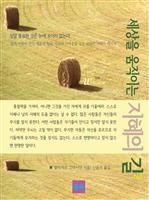 도서 이미지 - 세상을 움직이는 지혜의 길 2
