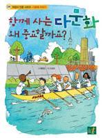 도서 이미지 - 〈어린이 인문 시리즈 08 - 다문화 이야기〉 함께 사는 다문화 왜 중요할까요?