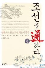 도서 이미지 - 조선을 통하다