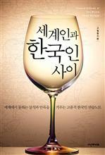 도서 이미지 - 세계인과 한국인 사이