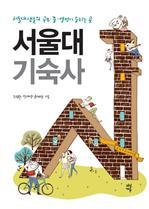 도서 이미지 - 서울대 기숙사