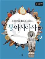 도서 이미지 - 외우지 않고 통으로 이해하는 통아시아사 1