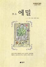 도서 이미지 - 에밀 - 루소