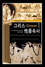 도서 이미지 - 그리스 성 풍속사 1