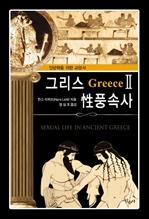 도서 이미지 - 그리스 성 풍속사 2