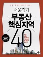 도서 이미지 - 서울경기 부동산 핵심지역 40