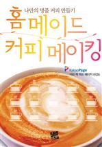 도서 이미지 - 홈메이드 커피 메이킹
