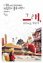 도서 이미지 - 그래, 중국으로 떠나자