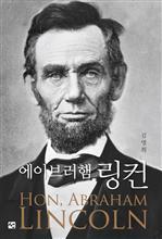 도서 이미지 - 에이브러햄 링컨