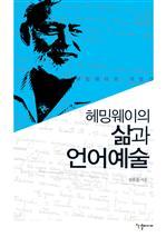 도서 이미지 - 헤밍웨이의 삶과 언어예술
