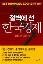 도서 이미지 - 절벽에 선 한국경제