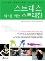 도서 이미지 - 스트레스 해소를 위한 스트레칭
