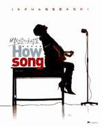 도서 이미지 - 박선주의 하우쏭 (How song)