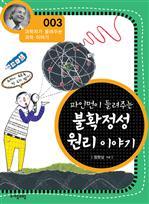 도서 이미지 - [과학자003] 파인먼이 들려주는 불확정성원리 이야기
