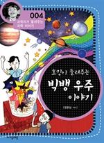 도서 이미지 - [과학자004] 호킹이 들려주는 빅뱅우주 이야기