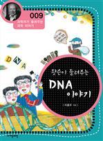도서 이미지 - [과학자009] 왓슨이 들려주는 DNA 이야기