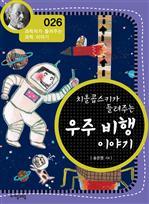 도서 이미지 - [과학자026] 치올콥스키가 들려주는 우주비행 이야기