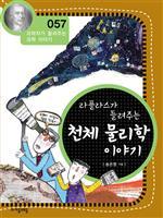 도서 이미지 - [과학자057] 라플라스가 들려주는 천체물리학 이야기