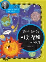 도서 이미지 - [과학자091] 핼리가 들려주는 이웃천체 이야기