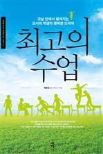 도서 이미지 - 〈미래를 바꾸는 행복한 교육 시리즈 02〉 최고의 수업
