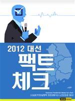 도서 이미지 - 2012 대선 팩트체크