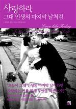 도서 이미지 - 사랑하라, 그대 인생의 마지막 날처럼