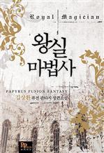 도서 이미지 - [합본] 왕실 마법사 (전7권/완결)
