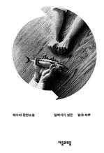 도서 이미지 - 알려지지 않은 밤과 하루