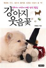 도서 이미지 - 강아지 웃음꽃