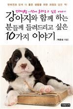 도서 이미지 - 강아지와 함께 하는 분들께 들려드리고 싶은 10가지 이야기