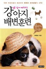 도서 이미지 - 정말 쉽게 따라하는 강아지 배변훈련 - 실외에서 실내로