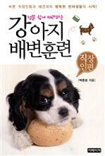 도서 이미지 - 정말 쉽게 따라하는 강아지 배변훈련 - 직장인편