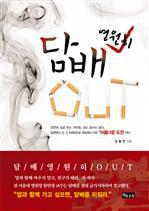 도서 이미지 - 담배 영원히 OUT