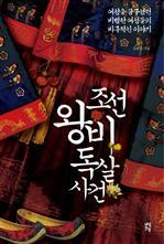 도서 이미지 - 조선 왕비 독살사건