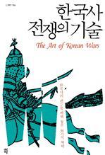 도서 이미지 - 한국사 전쟁의 기술