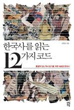 도서 이미지 - 한국사를 읽는 12가지 코드